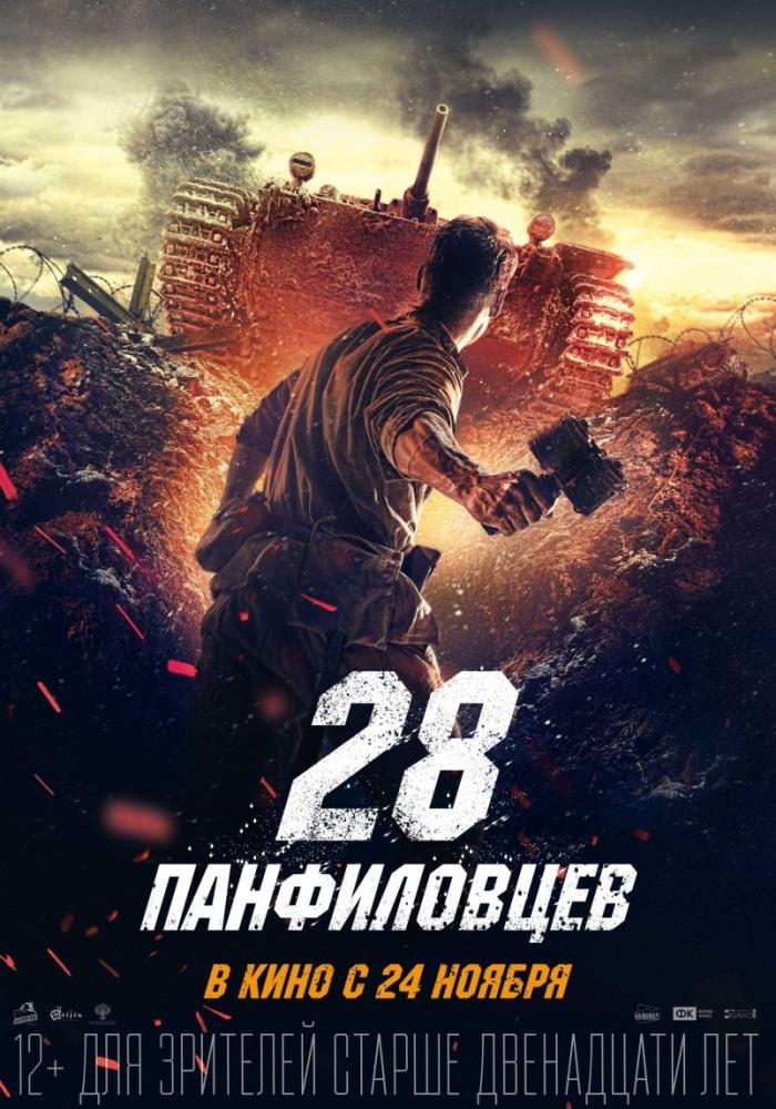 28 панфиловцев ()