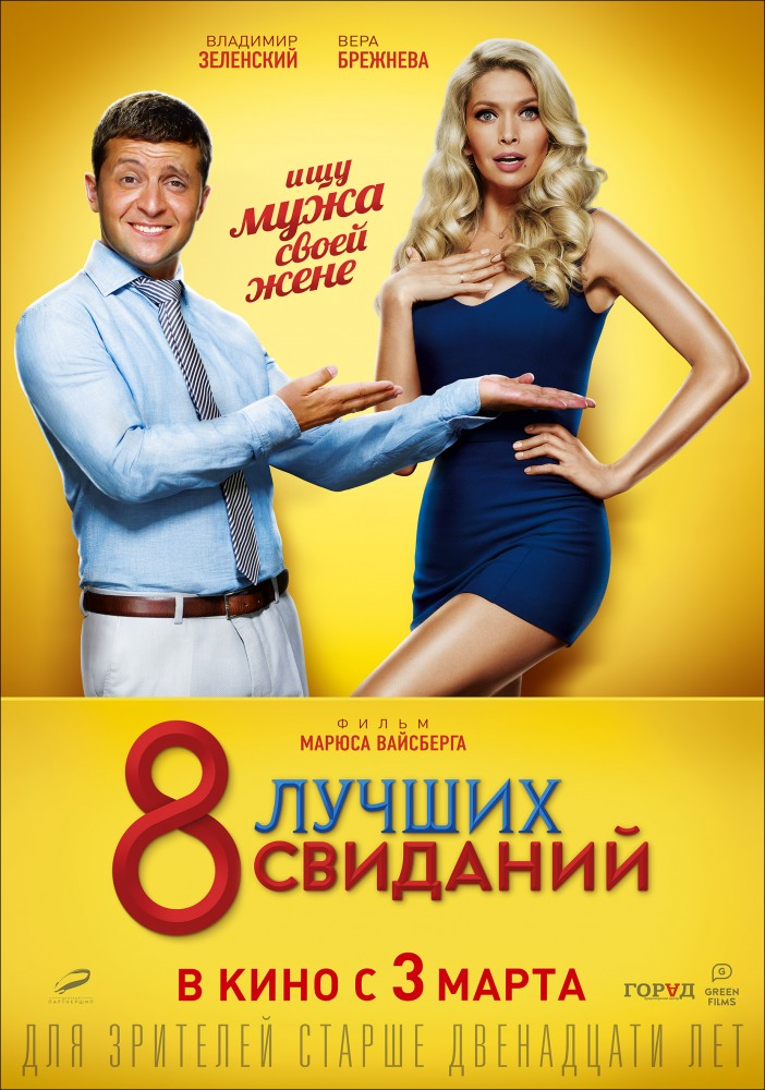 8 лучших свиданий (8 best dates)