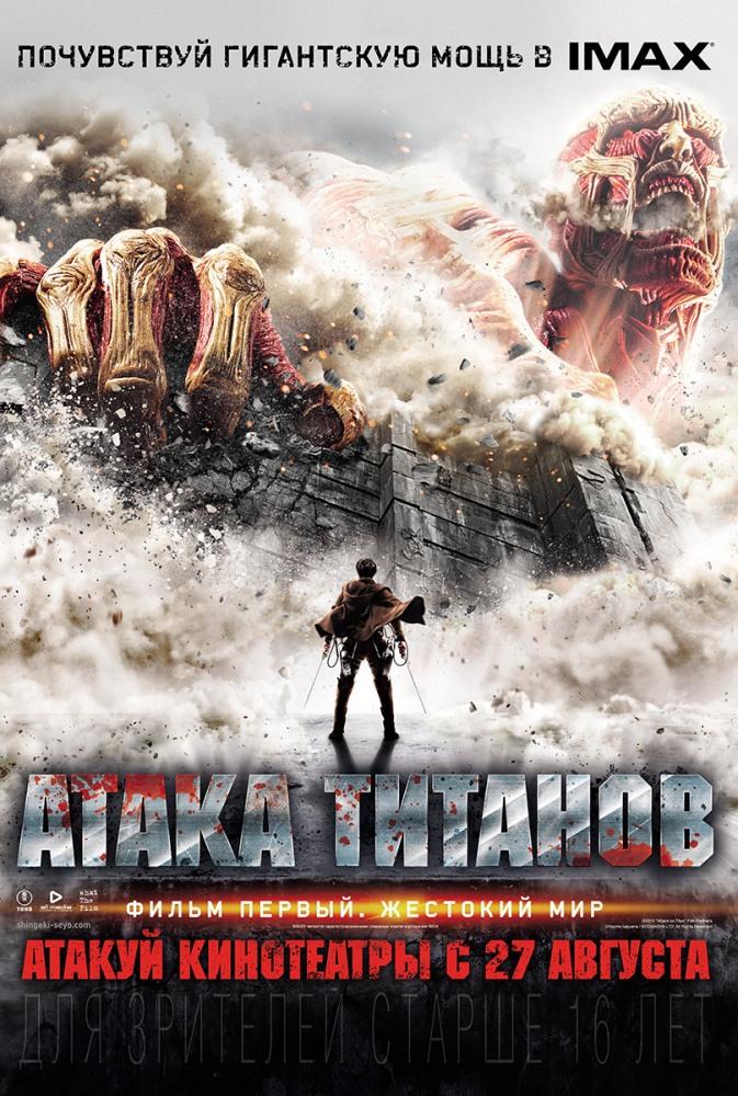 Атака титанов. Фильм первый: Жестокий мир (Attack of Titan)