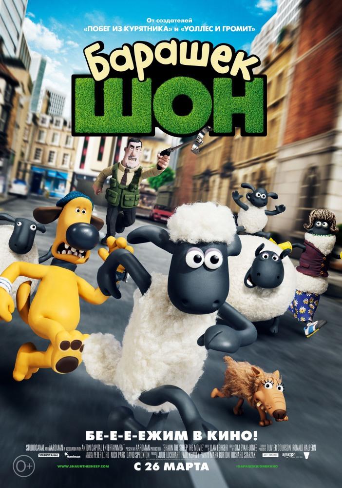Барашек Шон (Shaun the Sheep Movie)