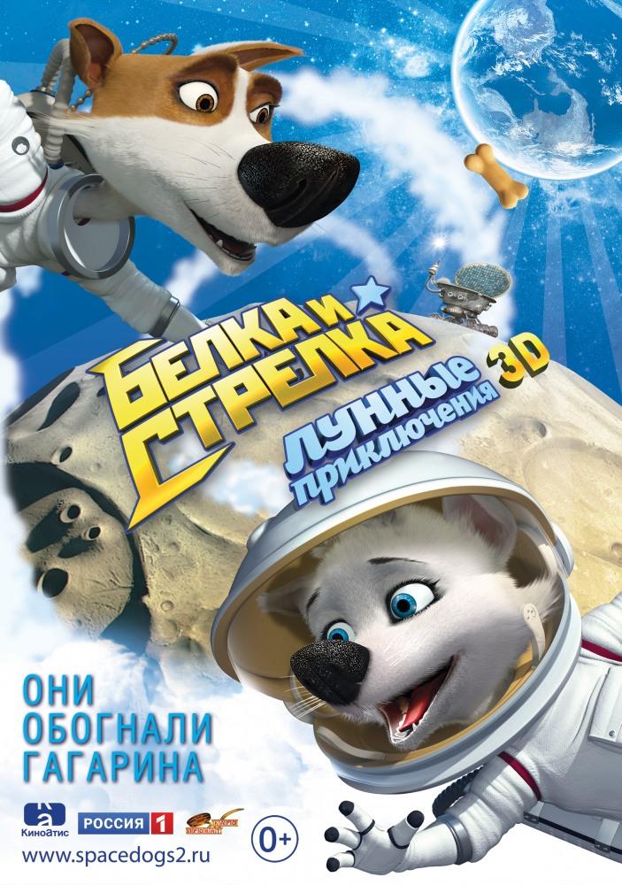 Белка и Стрелка: Лунные приключения (Belka and Strelka)