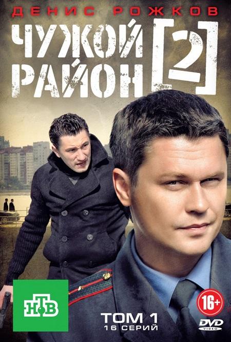 Чужой район 2 ()