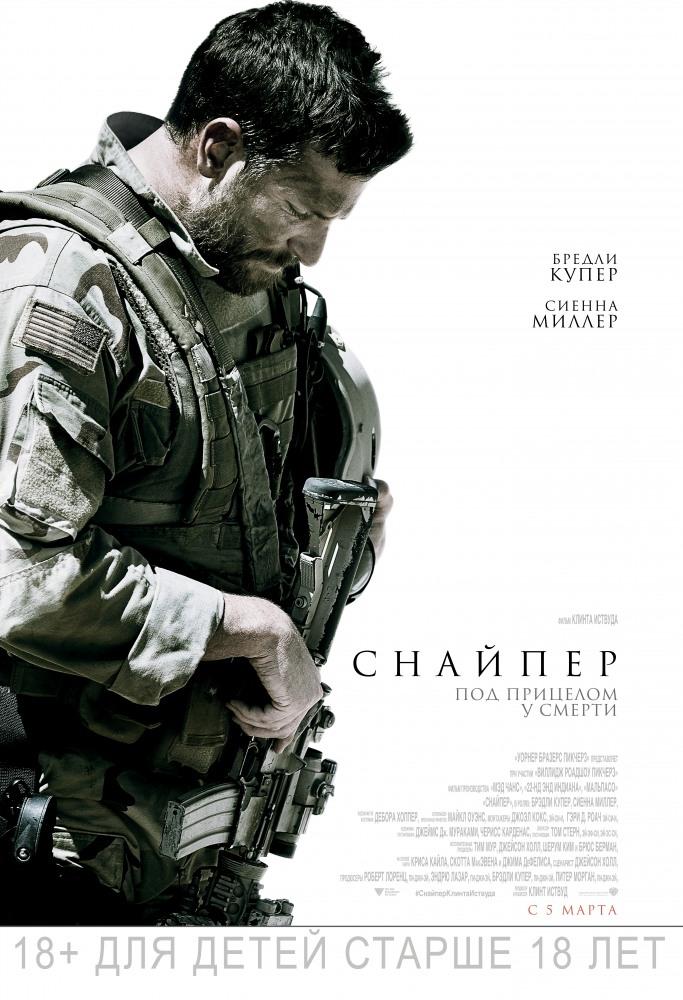 Cнайпер (American Sniper)