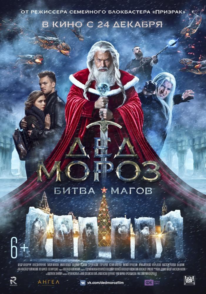 Дед Мороз. Битва Магов ()