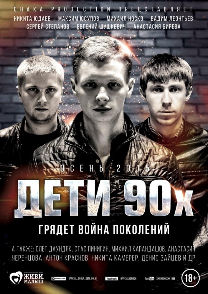 Дети 90-х (Childrens of 90th)