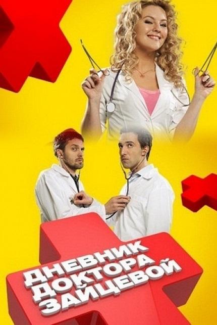 Дневник доктора Зайцевой, 1 сезон ()