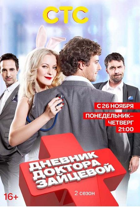 Дневник доктора Зайцевой, 2 сезон ()