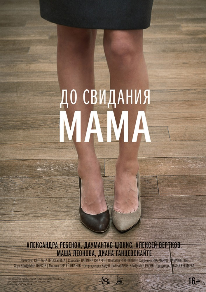 До свидания мама (Goodbye, mother)
