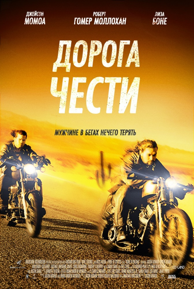 Дорога чести (Road to Paloma)