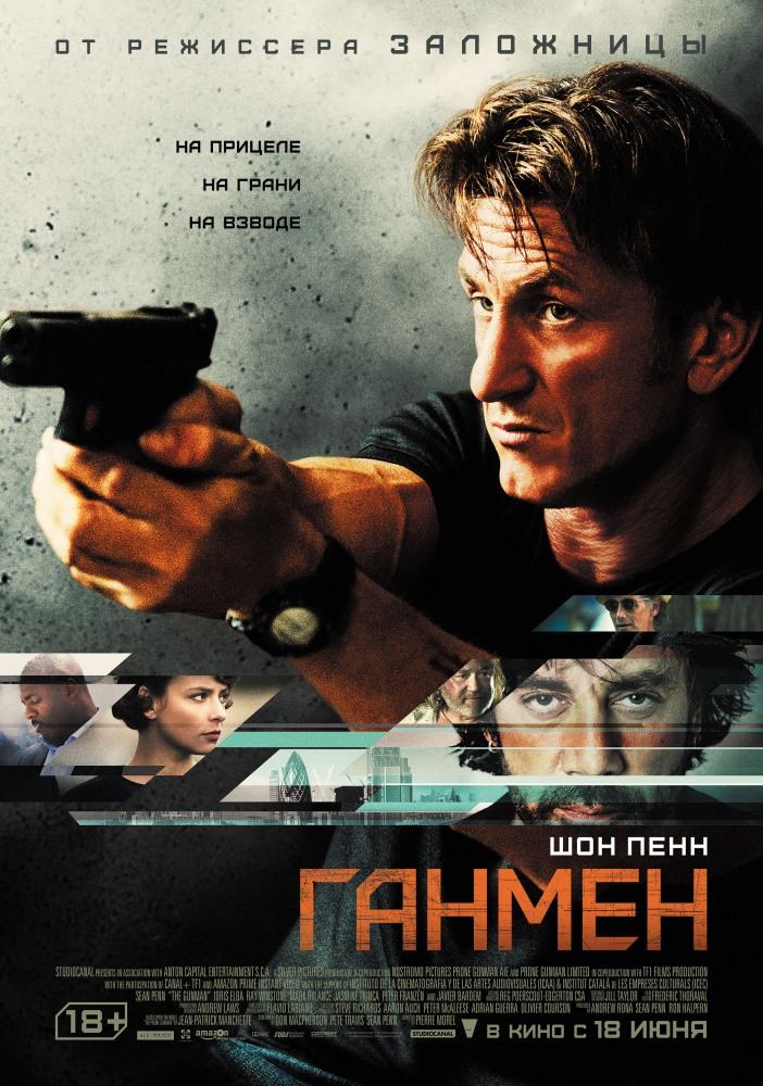 Ганмен (The Gunman)