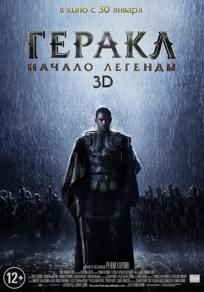 Геракл: Начало легенды (The Legend of Hercules)