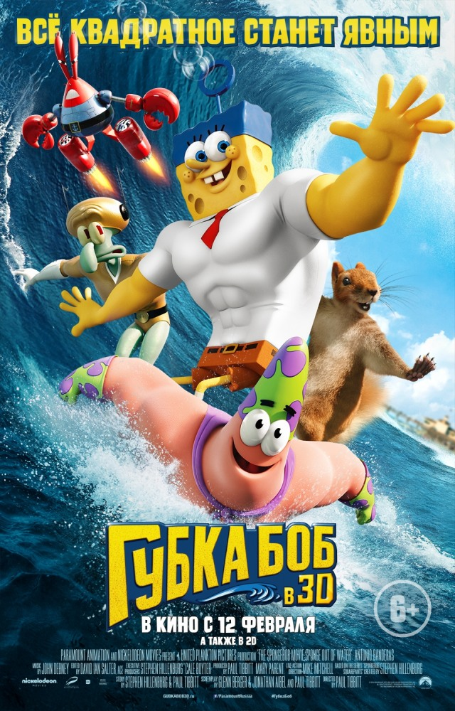 Губка Боб в 3D (The SpongeBob Movie: Sponge Out of Water)