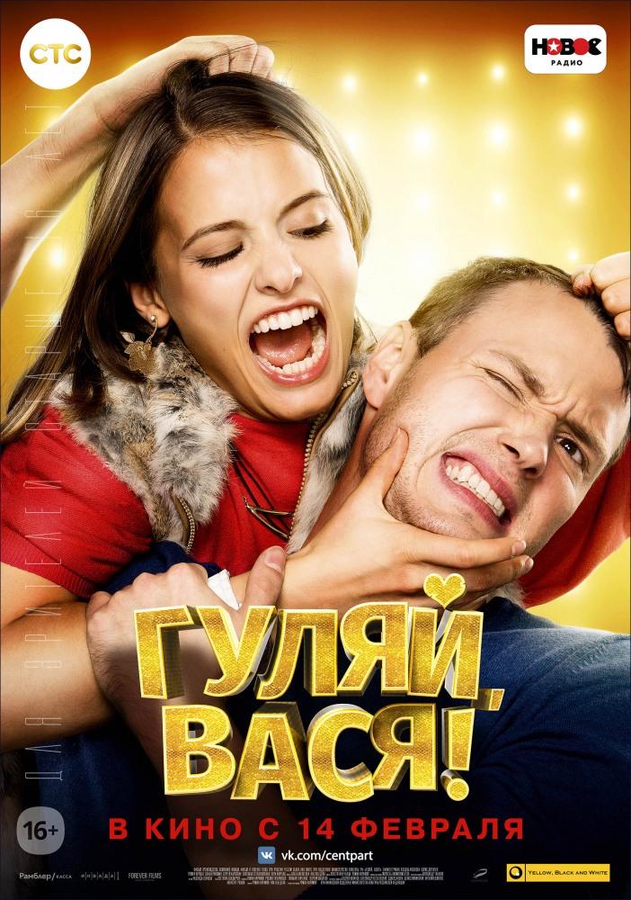 Гуляй, Вася! ()
