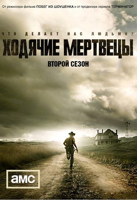 Мертвецы 2 сезон the walking dead season 2