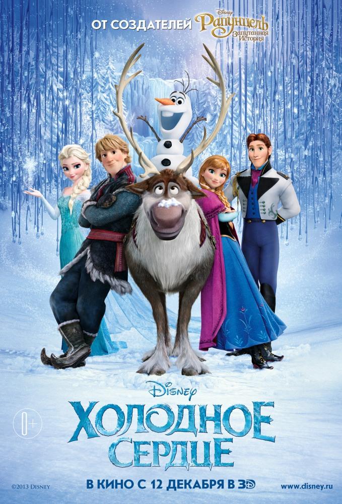 Холодное сердце (Frozen)