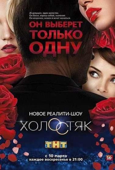 Холостяк, 1 сезон ()