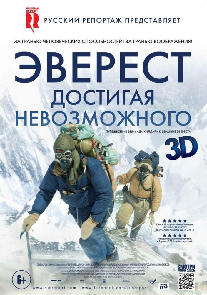 Эверест. Достигая невозможного (Beyond the Edge)