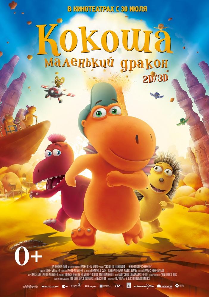 Кокоша - маленький дракон (Kokos - the dragon)