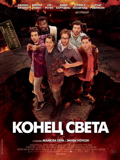 Конец света (This Is the End)
