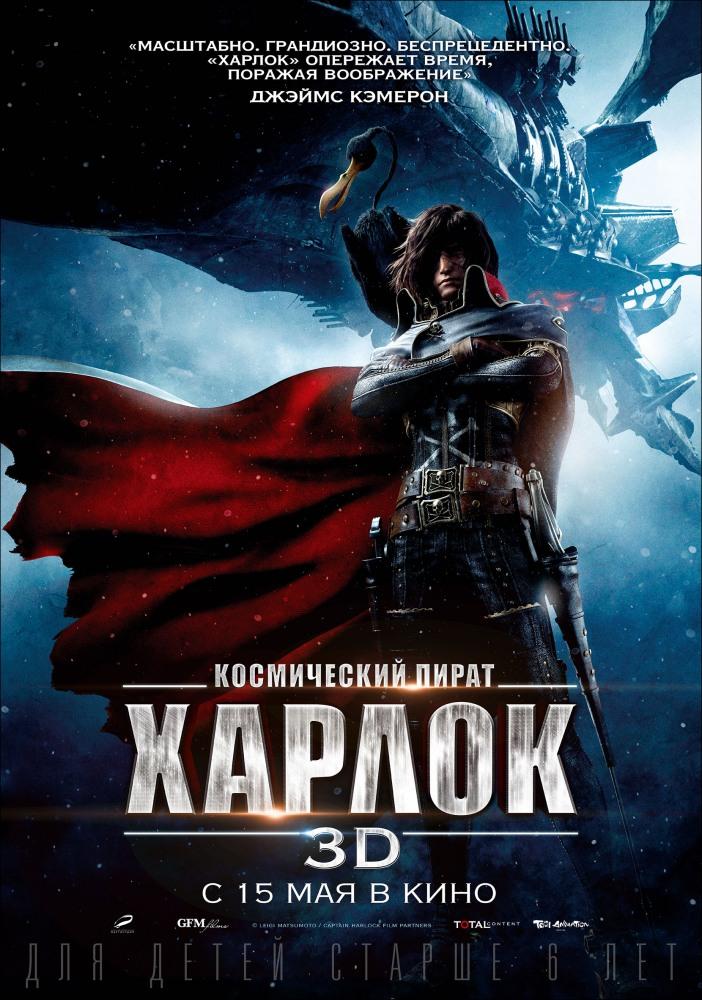 Космический пират Харлок (Space Pirate Captain Harlock)