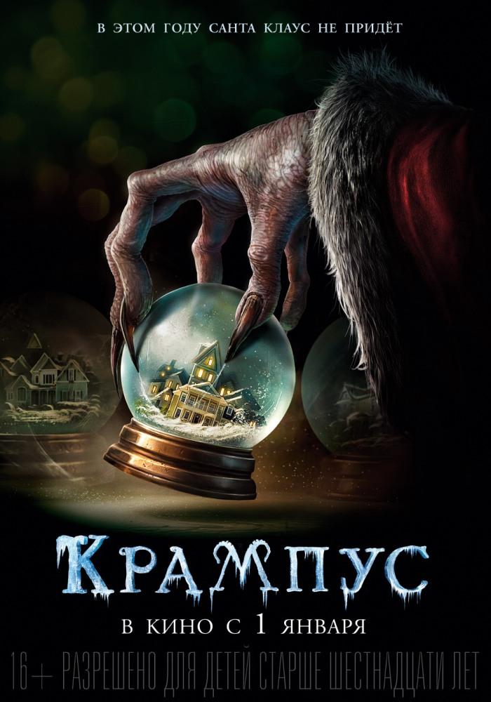 Крампус (Krampus)