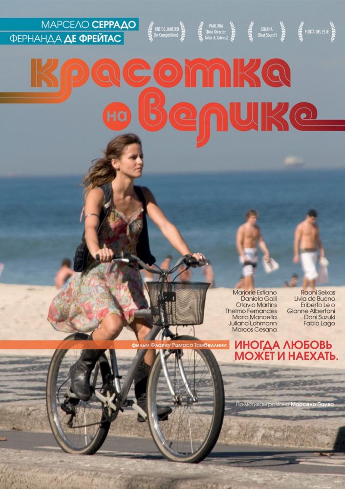 Красотка на велике (Pretty Woman on a bike)
