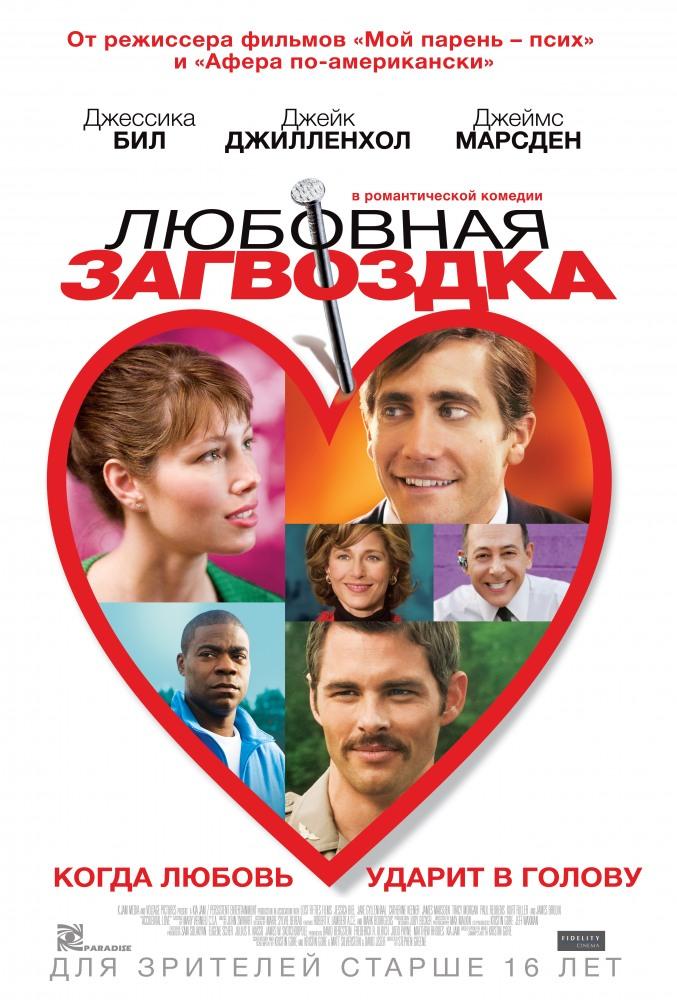 Любовная загвоздка (Accidental Love)