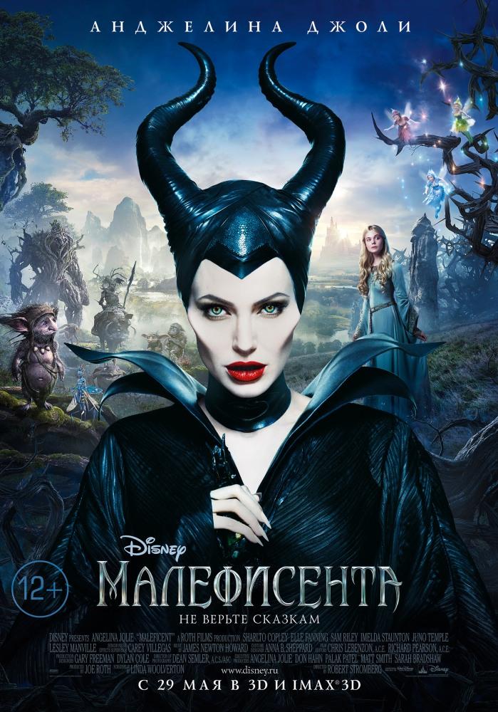 Малефисента (Maleficent)