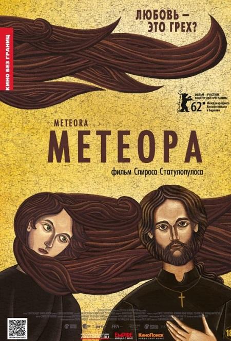 Метеора (Meteora)