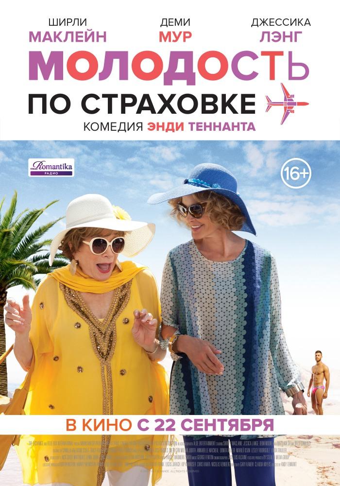 смотреть онлайн фильм пенсионерка в хорошем качестве