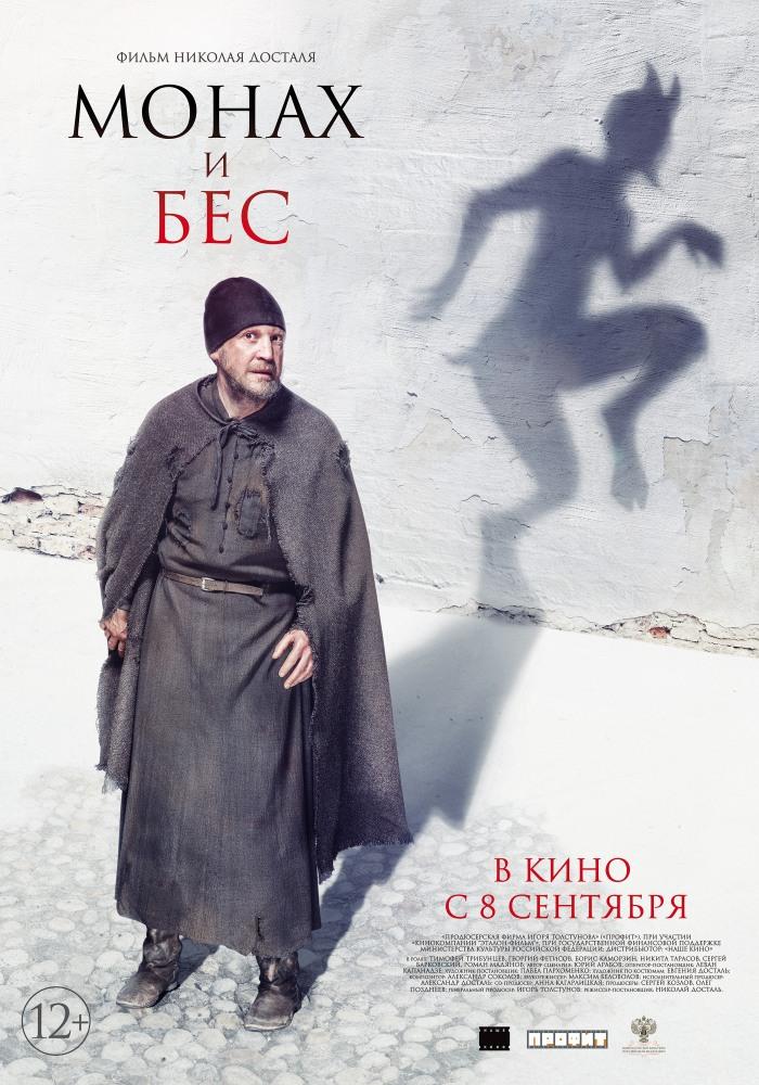 Монах и бес ()