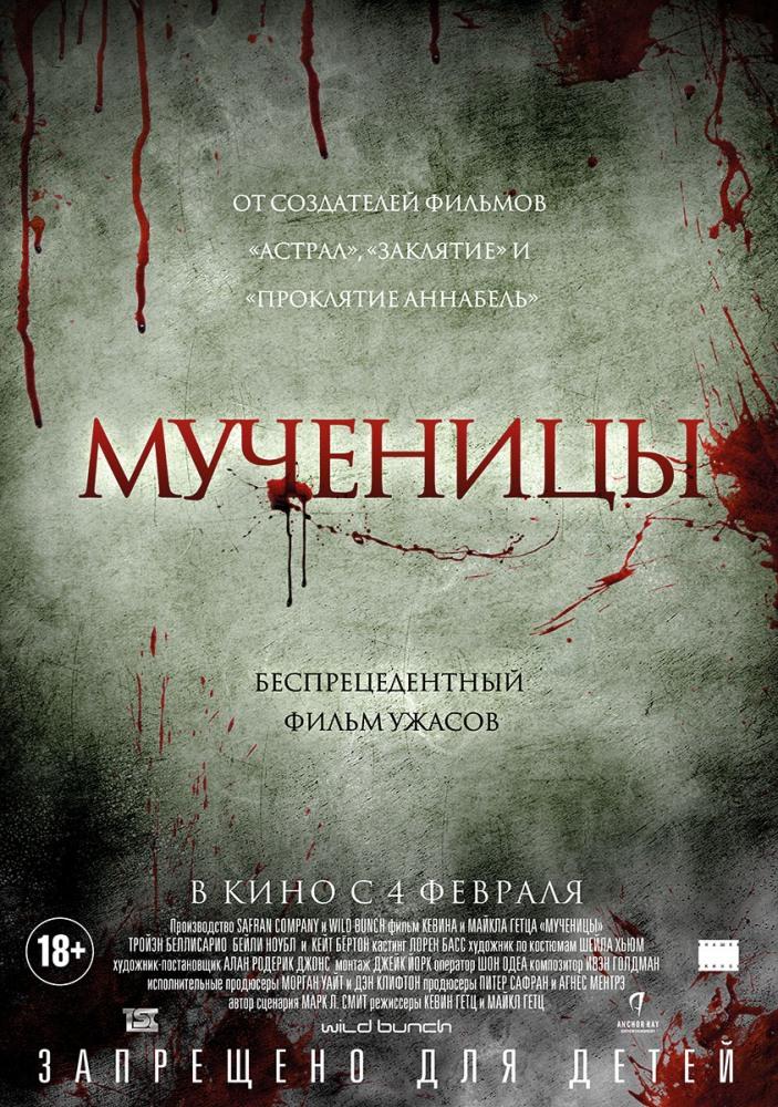 Мученицы (Martyrs)