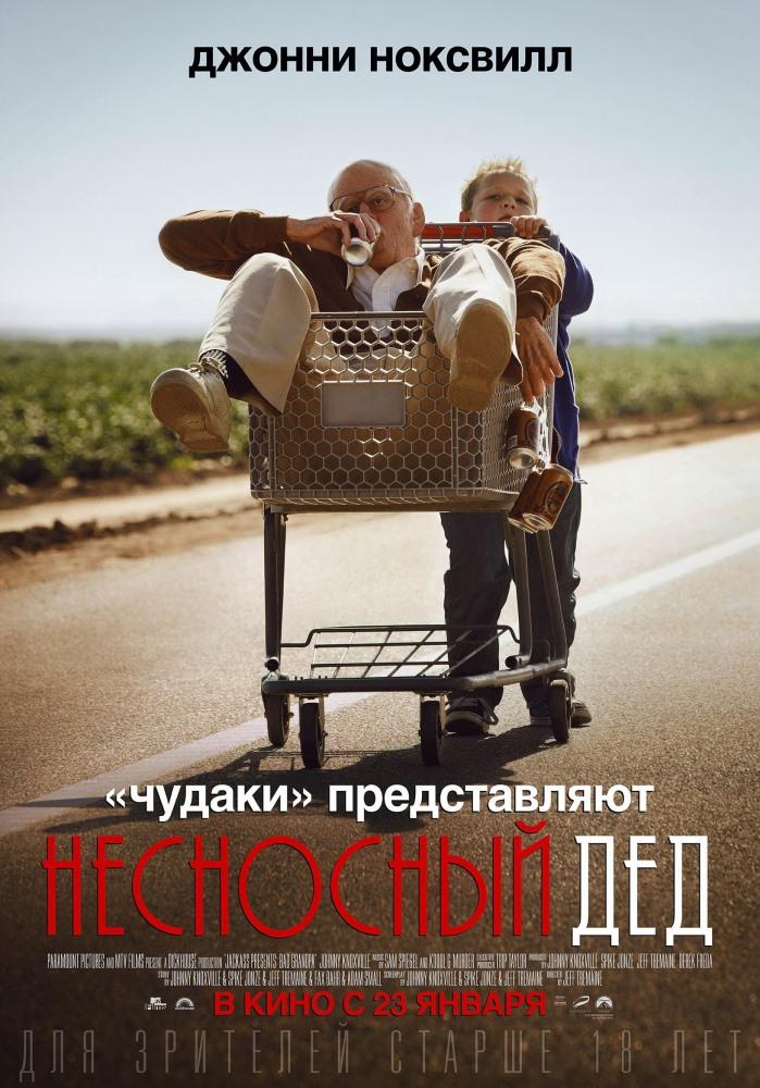 Несносный дед (Jackass Presents: Bad Grandpa)