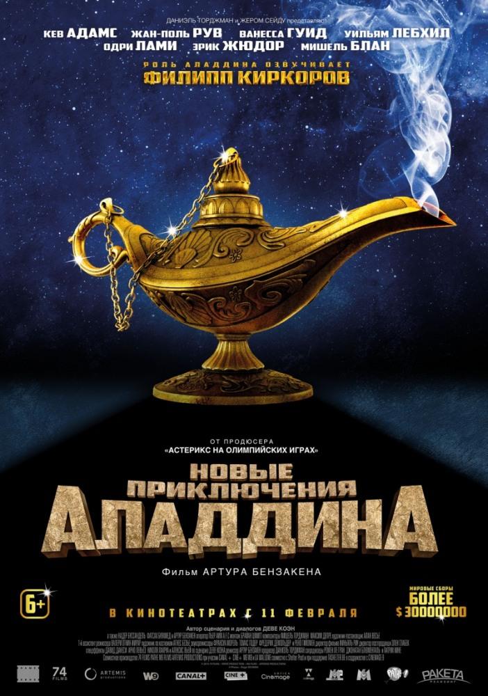 Новые приключения Аладдина (New Alladin)