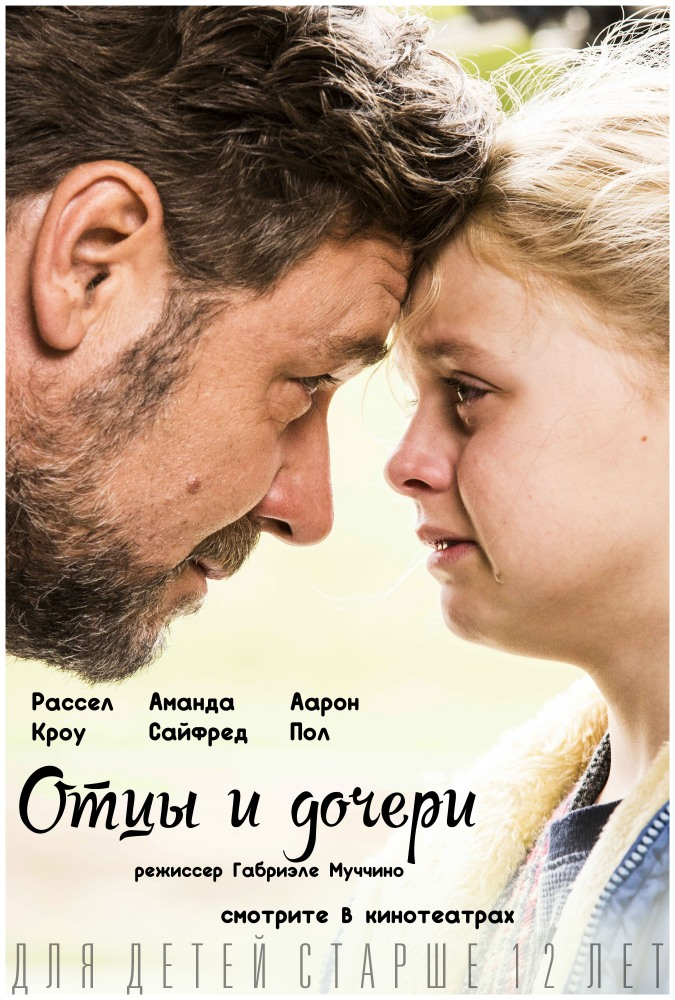Отцы и дочери (Fathers and Daughters)