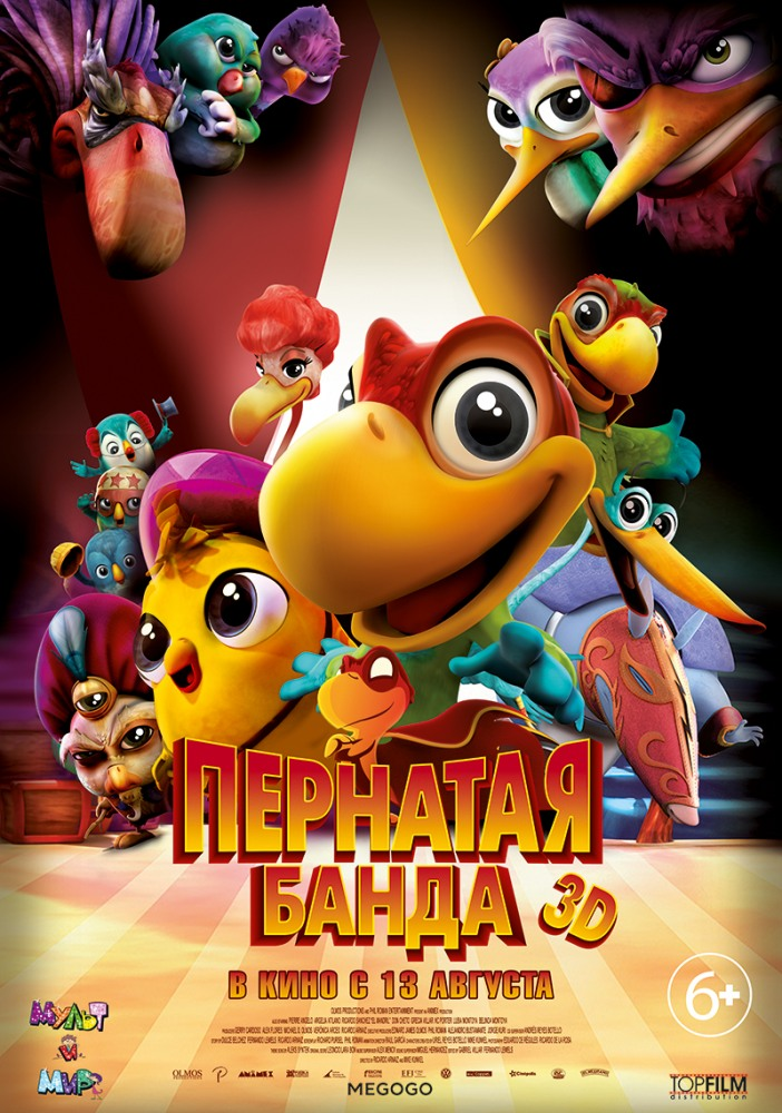 Пернатая банда 2015 (El Americano: The Movie)