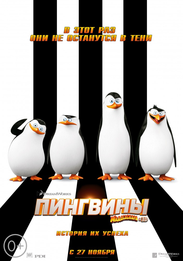 Пингвины Мадагаскара (Penguins of Madagascar)