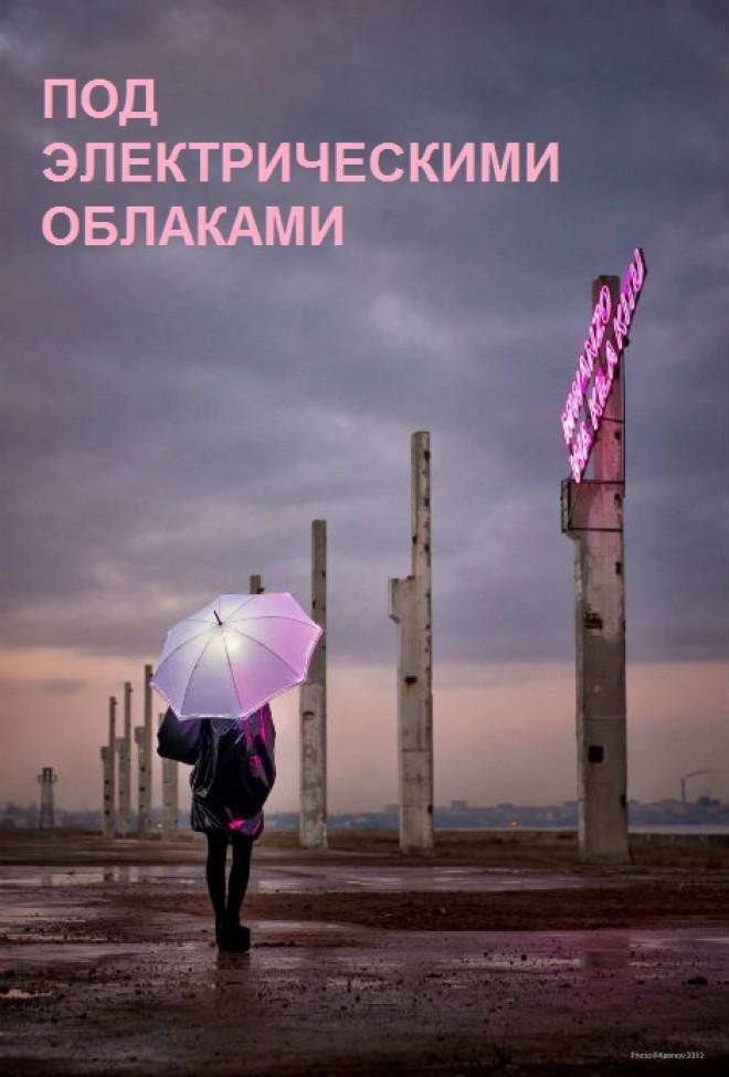 Под электрическими облаками ()