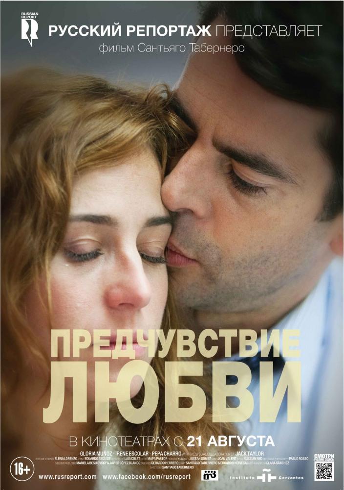 Предчувствие любви (Feel love)