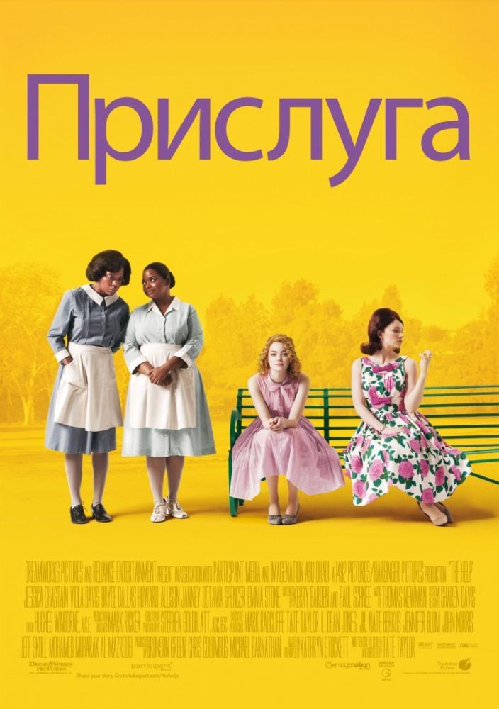 фильм экстрасенс 2012
