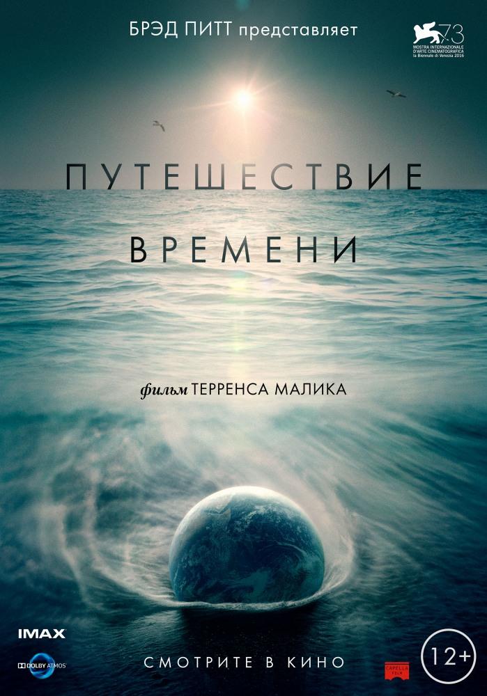 Путешествие времени (Voyage of Time: Lifes Journey)