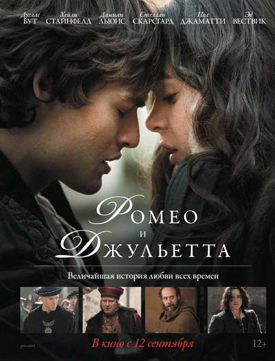 Romeo and Juliet (Ромео и джульетта)