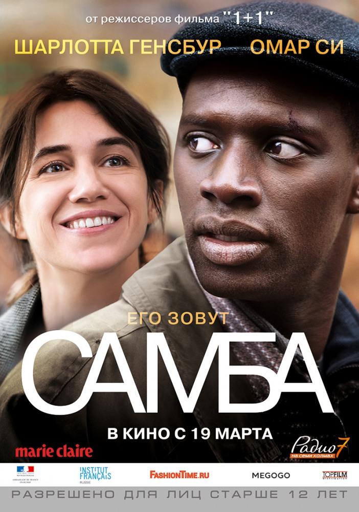 Самба (Samba)
