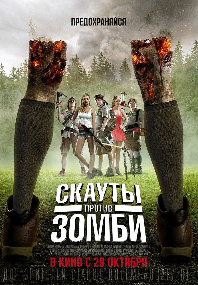 Скауты против зомби (Scouts Guide to the Zombie Apocalypse)