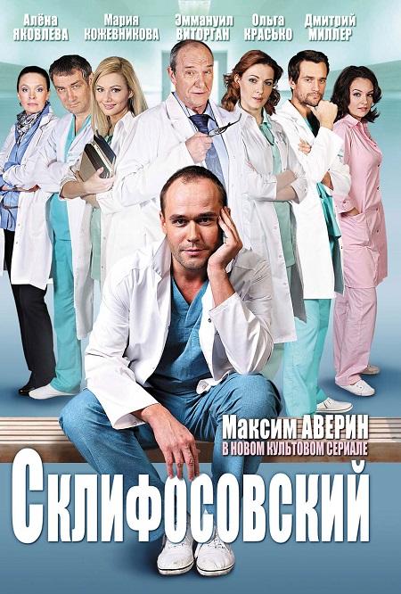 Склифосовский, 1 сезон ()