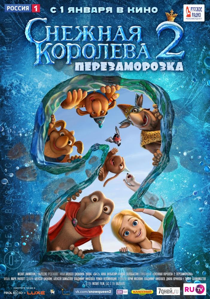 Снежная королева 2: Перезаморозка ()