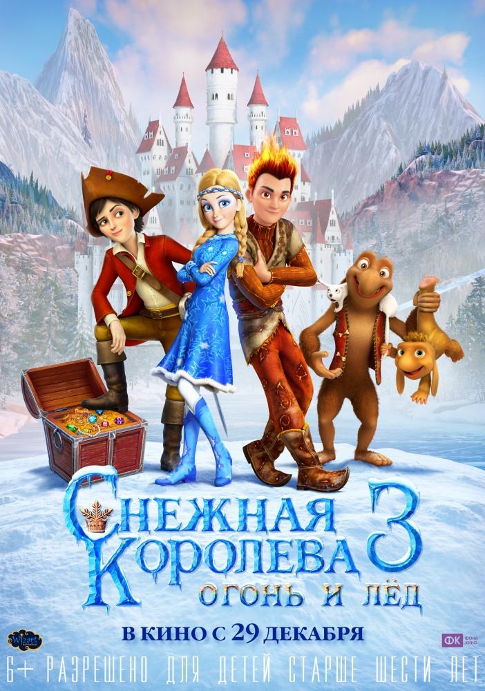 Снежная королева 3: Огонь и лед ()