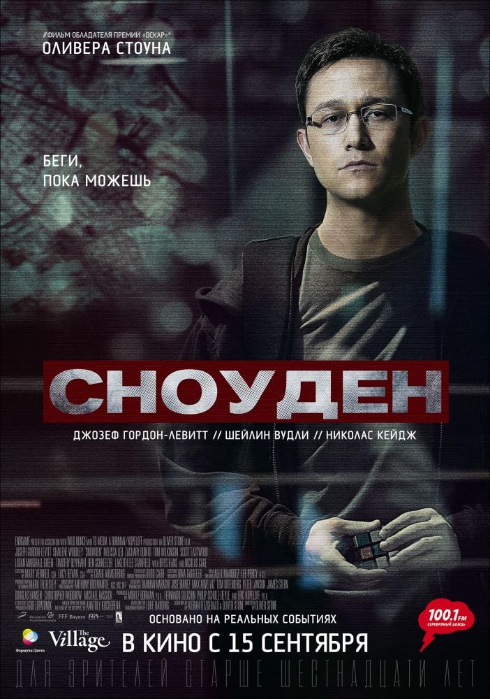 Сноуден (Snowden)