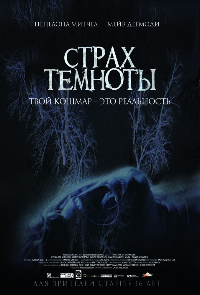 Страх темноты (The Fear of Darkness)