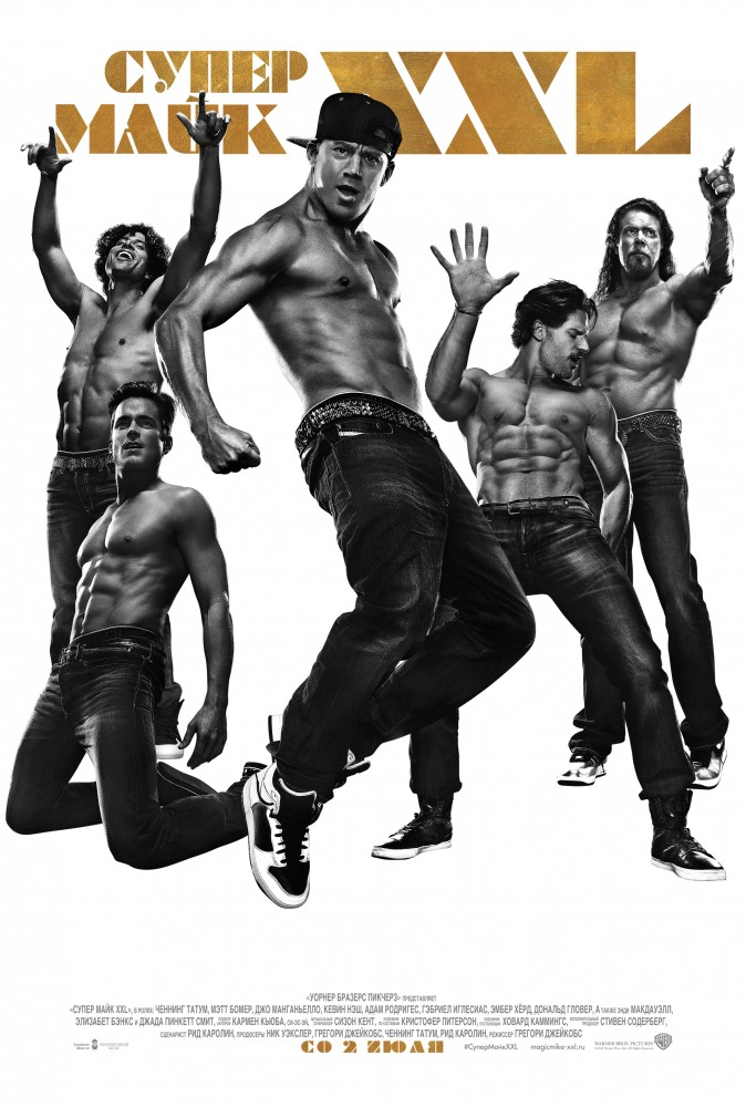 Супер Майк XXL (Magic Mike XXL)